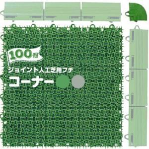 ワタナベ工業製 ジョイント 人工芝システムターフ コーナー 100個 50mm×50mm グリーン / グレー|yojo