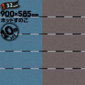 JSP ホットすのこ 厚さ32mm×900mm×585mm 10枚 スノコ すのこ|yojo