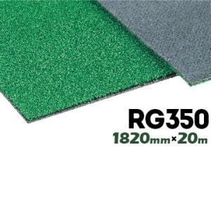 ユニチカ グリーンアイ 人工芝生 ロール RG350 1820mm×20m 芝生マット テラス ベランダ 展示会場 中庭 広場 パターゴルフ場|yojo