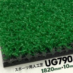 ユニチカ グリーンアイ 人工芝生 ロール スポーツタイプ UG790 1820mm×10m 芝生マット テニスコート フットサル 多目的広場|yojo