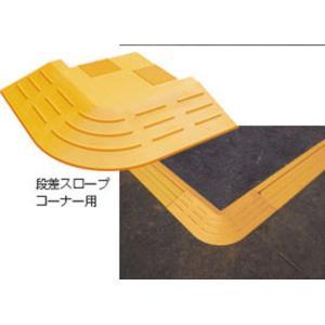 段差スロープL型 敷き鉄板コーナー用 2枚セット  幅155mmX長さL型   敷板 段差 スロープ|yojo