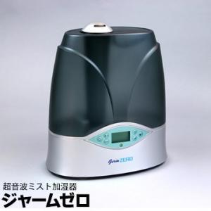 ジャームブロック専用 ジャームZERO 除菌消臭用アトマイザー 1台 ミスト 湿度調整 アトマイザー|yojo