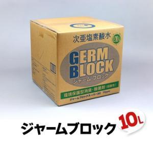 ジャームブロック スーパー30 10L インフルエンザ 手荒れなし 除菌|yojo