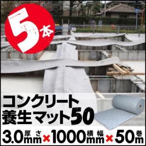 コンクリート養生マット50 5本 養生材 コンクリートの養生に|yojo