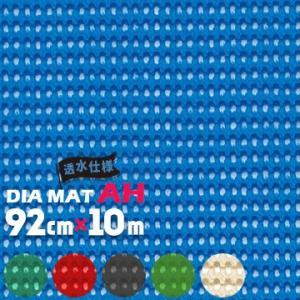 トーワ TOWA ダイヤマット AH 約92cm×10m ノンスリップマット 合成樹脂マット グリップ 凸凹 yojo