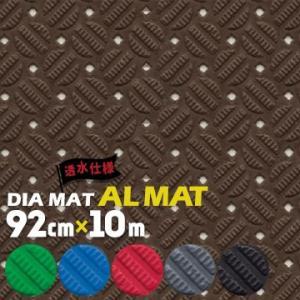 トーワ TOWA ダイヤマット アルマット 920mm×10m ノンスリップマット 合成樹脂マット グリップ 凸凹 yojo