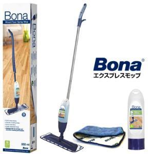Bona エクスプレスモップ 1セット スプレーモップ フローリング クリーナー 掃除 用具 道具 用品 床 ワックス 回転|yojo