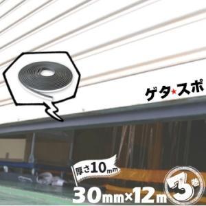 ゲタ スポ 屋外用 高さ10mm×幅30mm×長さ12m 3巻|yojo