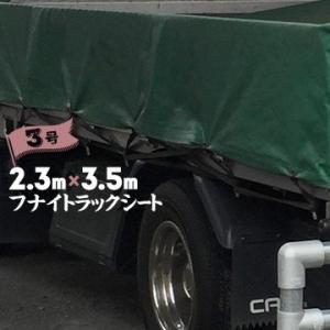 フナイ トラックシート 3号 1tロングから2t用 キャンター エルフ エステル帆布製 2.3m×3.5m ゴムバンド2本付き|yojo