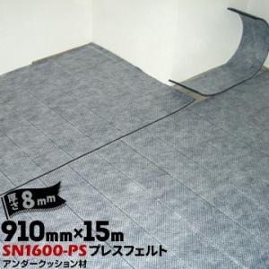 プレスフェルト SN1600-PS 8mm×910mm×15m|yojo