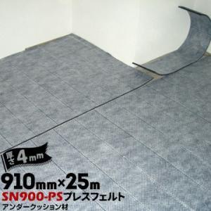 プレスフェルト SN900-PS 4mm×910mm×25m|yojo
