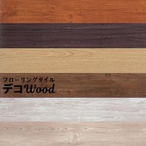 粘着剤付ウッドタイル デコウッド DECO-WOOD 厚さ2mm 150×1000mm 22枚 / 1坪分 フローリングタイル|yojo