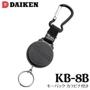 キーバック カラビナ付き KB-8B ダイケン|yojo