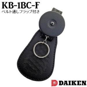 キーバック ベルト通し フラップ付き KB-1BC-F ダイケン|yojo