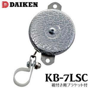 キーバック 据え付き用ブラケット付き KB-7LSC ダイケン|yojo