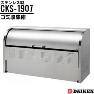 ダイケン クリーンストッカー CKS-1907 横1950×高さ1160×奥行750mm ゴミ収集庫 ステンレス製 仕切りなし yojo
