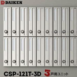 ダイケン DAIKEN ポステック 集合ポスト CSP-121T-3D 3戸一体型を1台 縦型 前入...