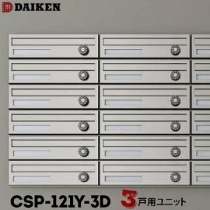 ダイケン DAIKEN ポステック 集合ポスト CSP-121Y-3D 3戸一体型を1台 横型 前入れ 前出し yojo