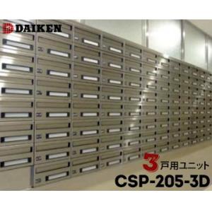ダイケン DAIKEN ポステック 集合ポスト CSP-205-3D 3戸一体型を1台 屋内仕様 前入れ 後ろ出し 横型 yojo
