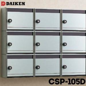 ダイケン DAIKEN ポステック 集合ポスト CSP-105D 1台 静音ダイヤル錠 前入れ 前出し yojo