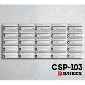 ダイケン DAIKEN ポステック 集合ポスト CSP-103 1台 スリム 屋内仕様 前入れ 前出し 横型 yojo