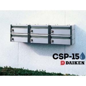 ダイケン DAIKEN ポステック 集合ポスト CSP-15型 1台 防滴仕様 前入れ 前出し 横型 yojo