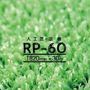 人工芝 RP-60 芝丈6mm 逆巻 182cm×30m 人芝ロール|yojo