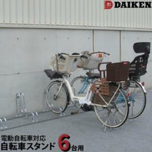 サイクルスタンド 電動自転車対応 駐輪スタンド ダイケン CS-G6型 400mmピッチ / CS-GL6型 600mmピッチ 6台用 yojo