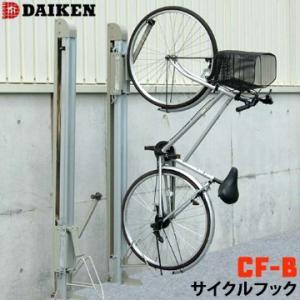 ダイケン 自転車スタンド 垂直吊り下げ式CF-B型 サイクルフック yojo