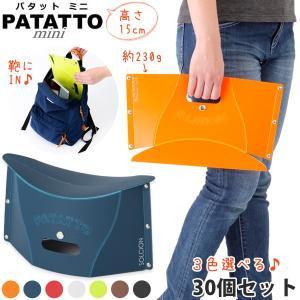 パタットミニ PATATTO mini 30個 3色アソート|yojo