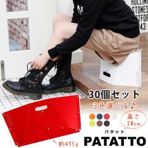パタット PATATTO 30個 3色アソート|yojo