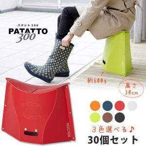 パタット300 PATATTO 300 30個 3色アソート|yojo
