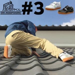 丸五 屋根や君 #03 屋根用作業靴 ブラック・ホワイト|yojo