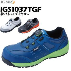 イグニオ IGS1037 プロスニーカー A種セーフティシューズ 普通作業用 ロータイプ|yojo