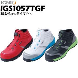 イグニオ IGS1057 ミドルカットタイプ A種セーフティシューズ 普通作業用|yojo