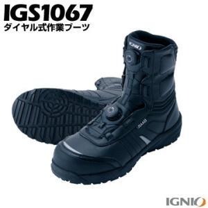 イグニオ IGS1067 ブーツ A種セーフティシューズ 普通作業用|yojo