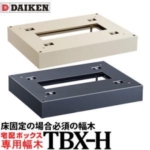 幅木 TBX-H 宅配ボックスTBX型専用幅木 アンカー床面固定のための専用幅木 床面 アンカー yojo