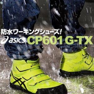 アシックス 作業靴 ウィンジョブ CP601 G-TX FCP601 建築現場専用防水靴 yojo