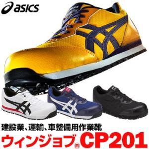 アシックス 作業靴 ウィンジョブ CP201 FCP201 配送 車整備 建設 作業靴 プロスニーカー yojo