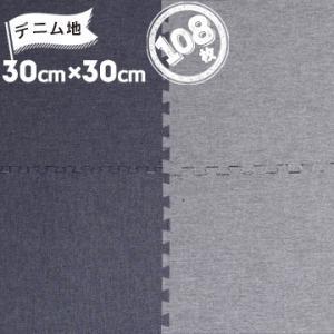 ユノックス デニム調 ジョイントマット 30cm×30cm 9枚セット×12個 パズルマット タイルマット ジーンズ地 デニム地|yojo