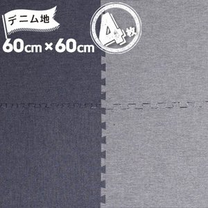 ユノックス デニム調 ジョイントマット 60cm×60cm 4枚セット パズルマット タイルマット ジーンズ地 デニム地|yojo