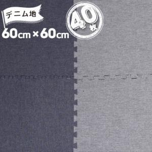 ユノックス デニム調 ジョイントマット 60cm×60cm 4枚セット×10個 パズルマット タイルマット ジーンズ地 デニム地|yojo