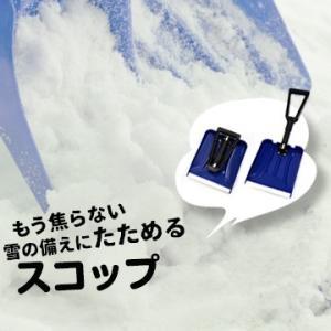 フォールディングスコップ FOS-1 雪かきシャベル 折りたためるスコップ yojo
