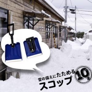 フォールディングスコップ FOS-1 10本 雪かきシャベル 折りたためるスコップ yojo