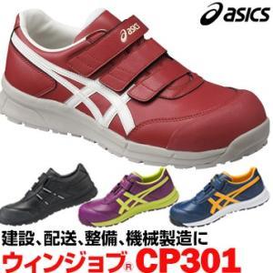 アシックス 作業靴 ウィンジョブ CP301 FCP301 作業スニーカー|yojo