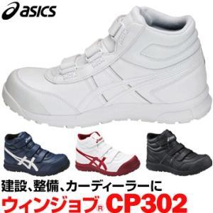 アシックス 作業靴 ウィンジョブ CP302 FCP302 作業スニーカー ハイカットタイプ|yojo