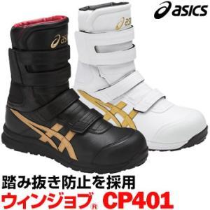 アシックス 作業靴 ウィンジョブ CP401 FCP401 建築 建設 作業ブーツ yojo