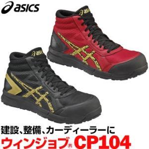 アシックス 作業靴 ウィンジョブ CP104 FCP104 建設 カーディーラー 整備 yojo