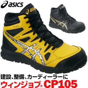 アシックス 作業靴 ウィンジョブ CP105 FCP105 建設 カーディーラー 整備 yojo