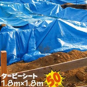 萩原工業 HAGIHARA ターピーシート #3000 ブルーシート 【継目なし】 1.8m×1.8m 50枚 yojo